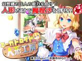 【告知】マーガトロイドの人形工房【RPGゲーム】