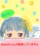 Airiちゃんが監視していますw