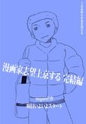 漫画家志望上京する 完結編 キービジュアル