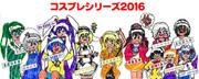 赤塚不二夫さん80周年シリーズコスプレ大会「ご注文はイナバですか?」