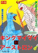 【怪獣酒場】キングマイマイ対アーストロン【特報ポスター】