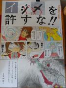 宇宙戦艦ヤマトで人権ポスター