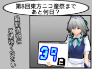 【第8回東方ニコ童祭支援】あと39日!