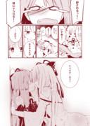 琴葉姉妹百合漫画1「キスだけやで?」
