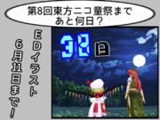 【第8回東方ニコ童祭支援】あと38日!