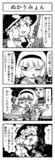 東方よンコマ_10