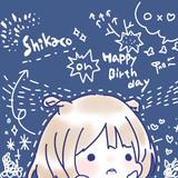 シカちゃん誕生日おめでとう!!!