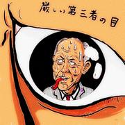 舛添要一都知事、都民の厳しい目で見られていますよ!