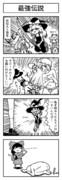 東方よンコマ_12