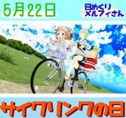 今日はサイクリングの日5/22【日めくりメルフィさん】