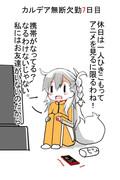 オルガマリー所長漫画第20話 ついにカルデアを無断欠勤する