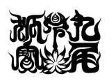 【護符】九尾狐:牛王宝印(牛玉宝印)【御札】