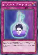 遊戯王オリカ シスル・ポーション