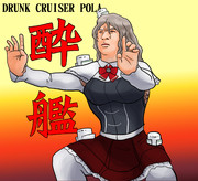 DRUNK CRUISER POLA