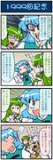 がんばれ小傘さん 1999