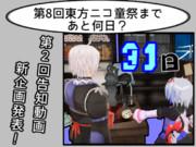 【第8回東方ニコ童祭支援】あと31日!