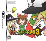 マリナ&RUイージRPG3.seiga