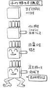 手の描き方講座