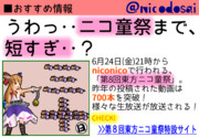 【第8回東方ニコ童祭支援】あと30日!