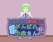 おめでとう #2000,  小傘さん!