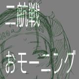 【艦これ】二航戦おモーニング【漫画】