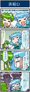 がんばれ小傘さん 2000