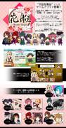 花船 -Flower ships-