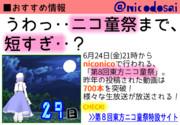 【第8回東方ニコ童祭支援】あと29日!