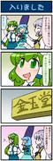 がんばれ小傘さん 2001