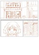 妄想ガルパン漫画(純愛もの)