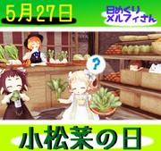 今日は小松菜の日5/27【日めくりメルフィさん】