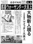【惑星WT新聞】号外第一号 ※ネタ記事