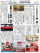 【惑星WT新聞】夕刊第二号
