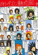 バサラ×ダンロン漫画9