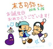 末吉司弥さんお誕生日おめでとうございます!2016