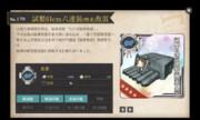 試製61cm六連装(ワイン)魚雷