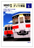 MMD鉄道ダイヤ情報[2016年5月号]