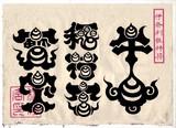 【護符】稲荷宮:牛王宝印(牛玉宝印)【御札】