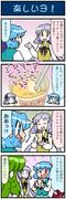 がんばれ小傘さん 2003