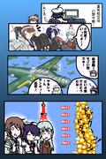 e-4(それゆけ基地航空隊)
