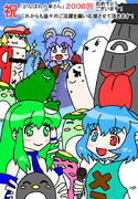祝!がんばれ小傘さん2000回記念!