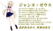 【MMDオリキャラ紹介】ジャンヌ・ゼウス【#198】