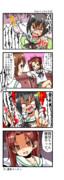 ガルパン漫画②