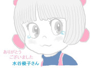 【追悼】水谷優子さん