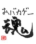 【背景抜き】おバカゲー魂【お習字】