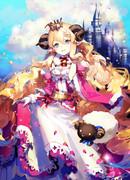 羊のお姫様