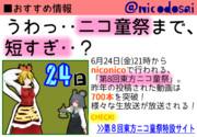 【第8回東方ニコ童祭支援】あと24日!