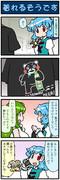 がんばれ小傘さん 2006