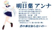 【MMDオリキャラ紹介】明日葉アンナ【#199】