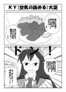 KY(空気の読める)大淀